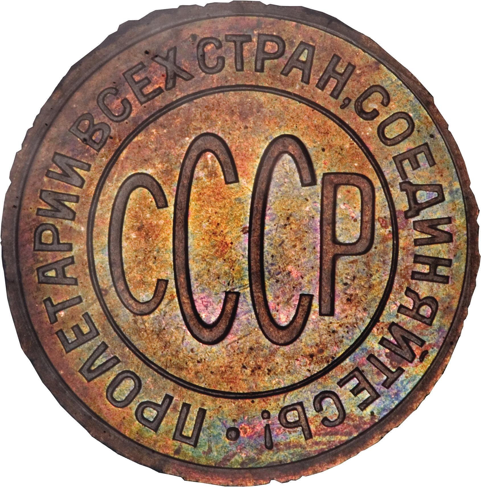 rubles/½ Kopeck_back.jpg