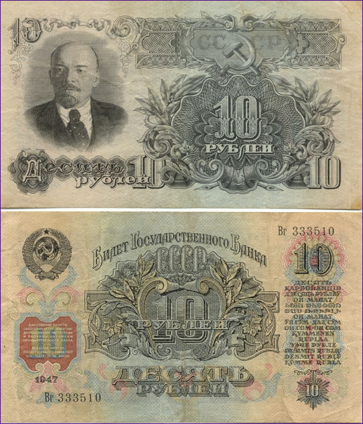 rubles/10_rubles.PNG