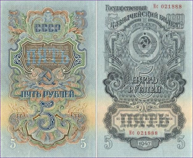 rubles/5_rubles.PNG