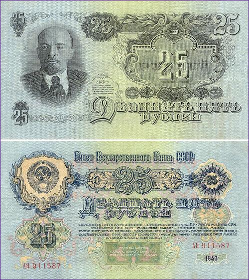 rubles/25_rubles.PNG