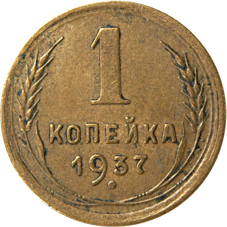 rubles/1 Kopecks_front.jpg