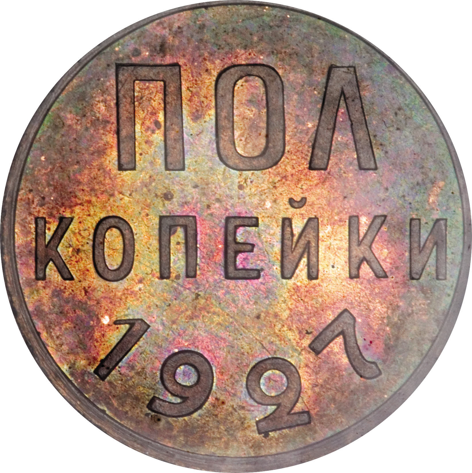 rubles/½ Kopeck_front.jpg