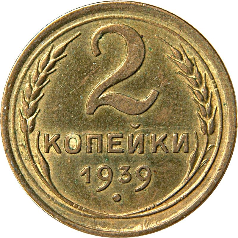 rubles/2 Kopecks_front.jpg